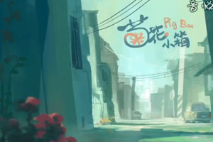 治愈系:菊花小箱(Pig Box)–音乐短片