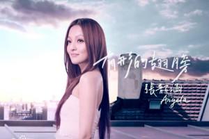 小清新:《有形的翅膀》MV–张韶涵